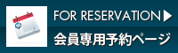 FOR RESERVATION 会員専用予約ページ